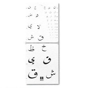 test de lecture directe 5 m caractères Arabe
