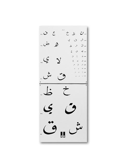 test de caractères arabe Vidéré